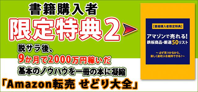 tokuten-matukawa-kazumasa