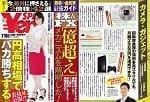 松川が掲載されている『YEN SPA 2016夏号』が発刊されました