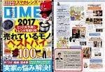 『DIME 2月号(2017年)』に松川が紹介されました!掲載いただきとても感謝です。