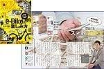 新発見!『デジモノステーション6月号』に松川がせどりで紹介されました!