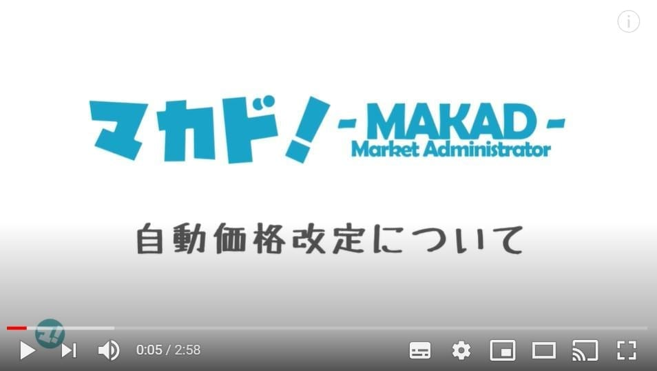 マカドの自動価格改定の使い方動画
