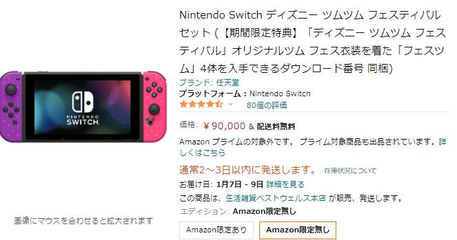 Switchのコラボ限定バージョン