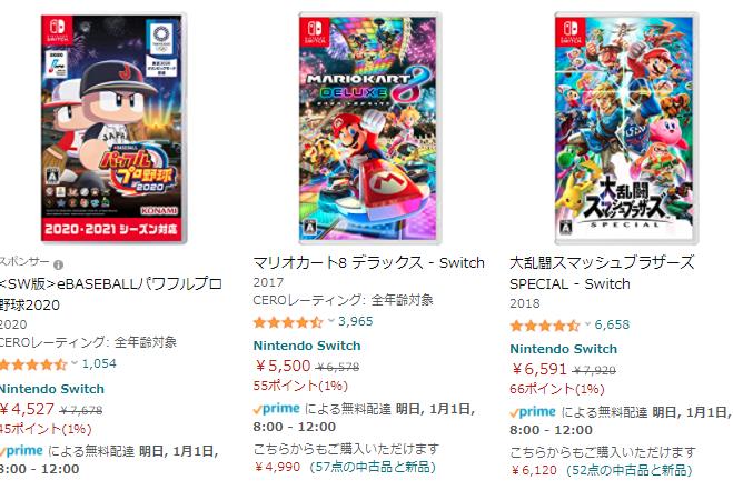 ゲームソフトがAmazonで売れている