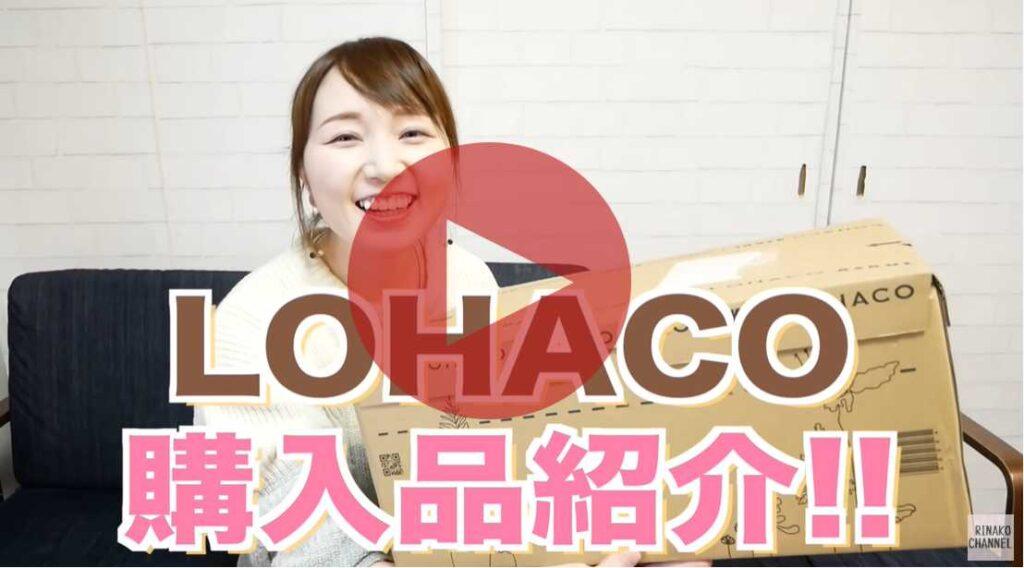 ロハコの商品紹介の動画