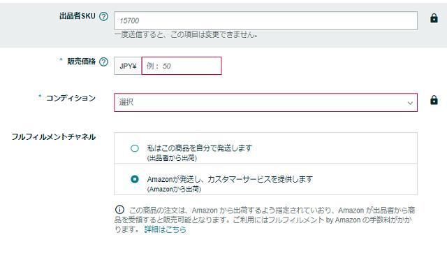 Amazon商品登録の画面