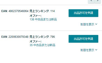 Amazonの出品申請確定ボタンの画面