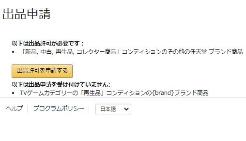 Amazonで出品制限がかかっていることが確定する画面