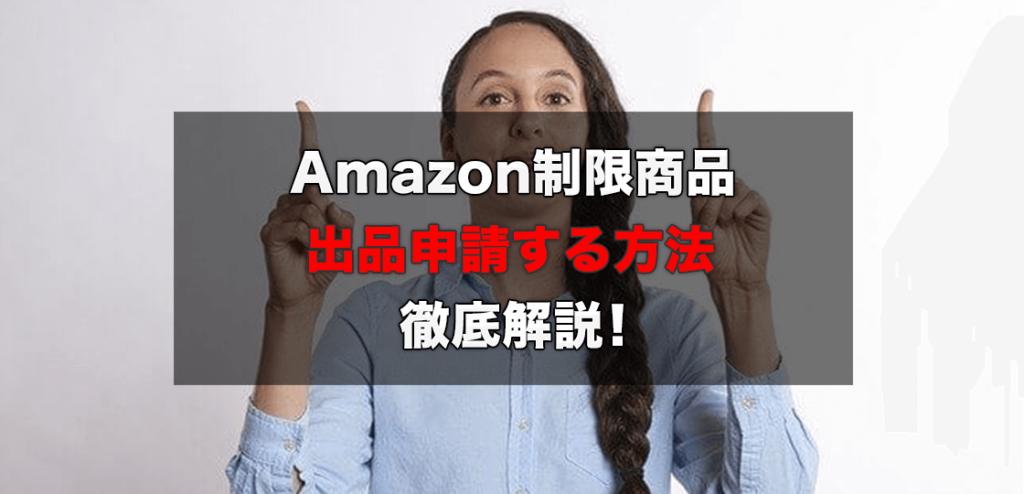 Amazonで制限商品を出品申請する方法を紹介!