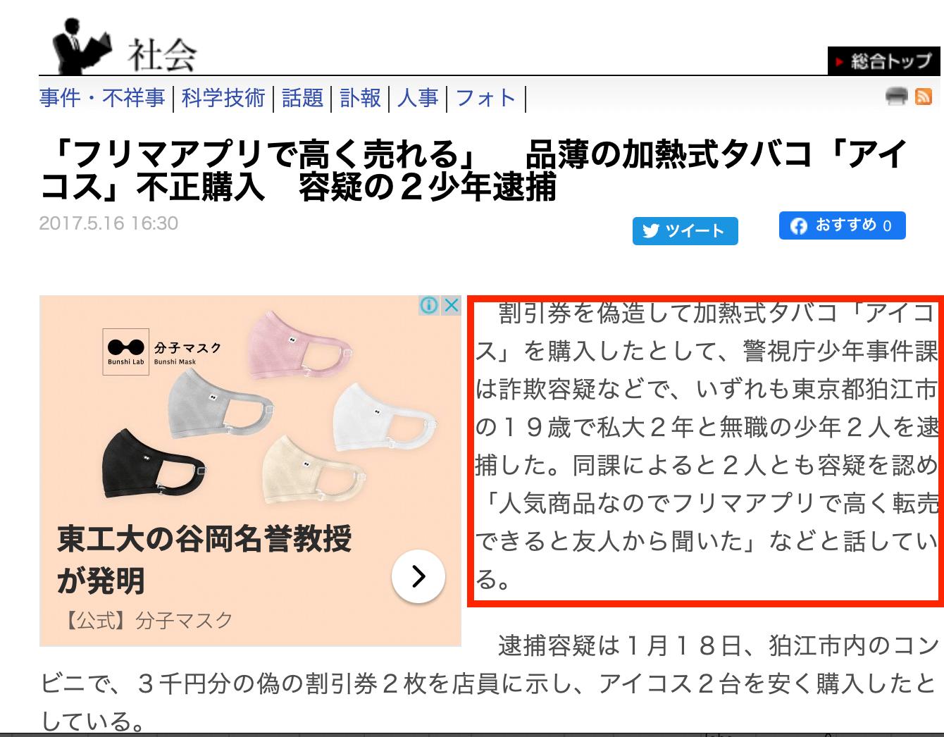iqos逮捕 狛江