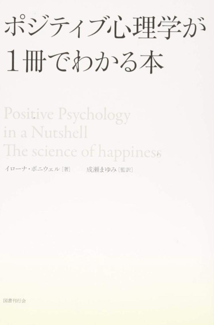 ポジティブ心理学