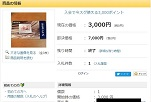 yahoo-auction01