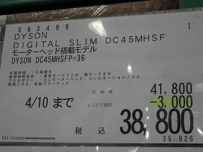 DSC04779