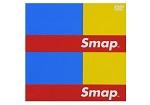 CD・DVDせどりで高騰か?「SMAP解散」報道で、仕入れができる商品とは?(改)