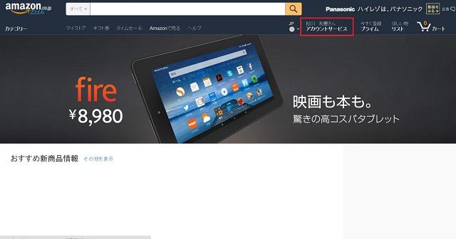 amazon-account