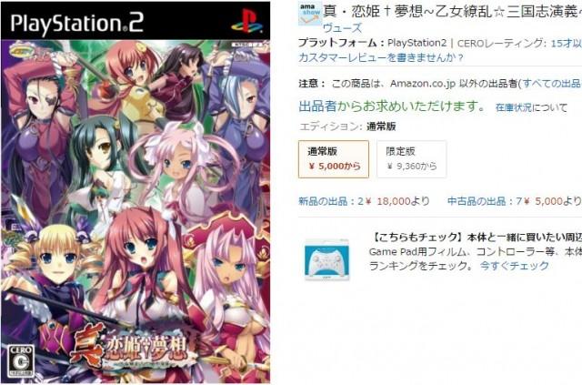 恋姫無双 PS2