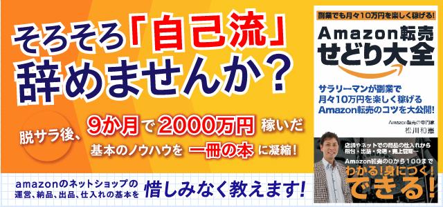 matukawa-kazumasa-book