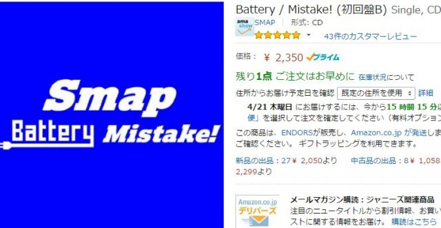 smap battery mistake