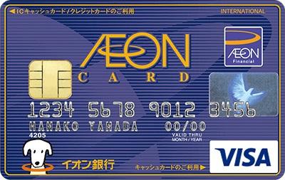 aeon-card