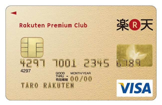 rakuten-premium-card