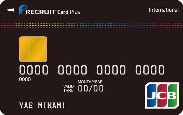 recruit-card-plus