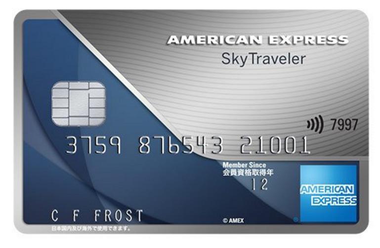 amex-traver-card