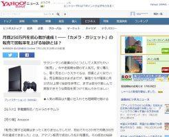 yahoo-news1