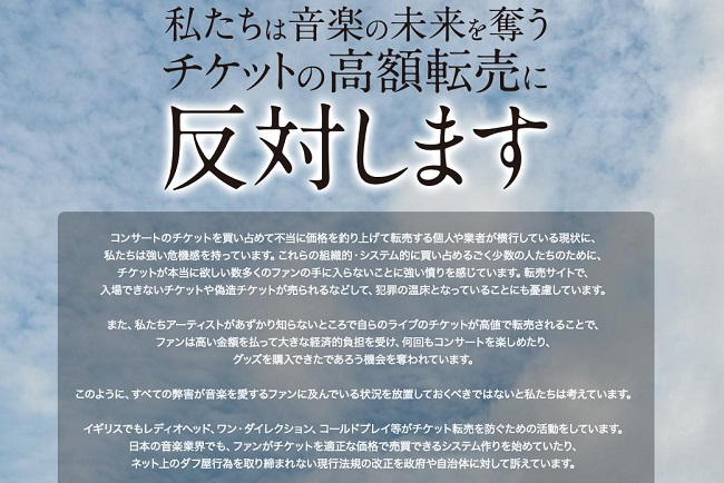 no-chiket-tenbai02