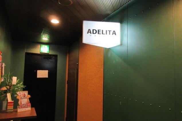 adelita-daimyou