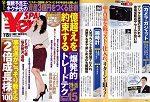 『Yen SPA 2017年冬号』にAmazon転売専門家として松川が紹介されました!